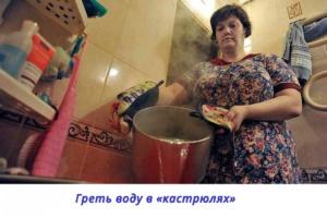 Отключение горячей воды в Киеве решение