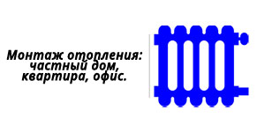 Монтаж систем отопления в квартире Киев