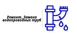 Ремонт. Замена водопроводных труб